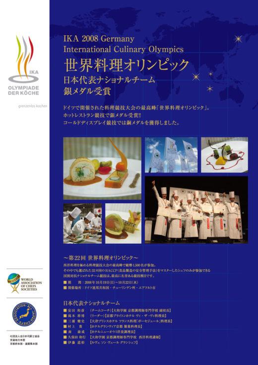 料理オリンピック