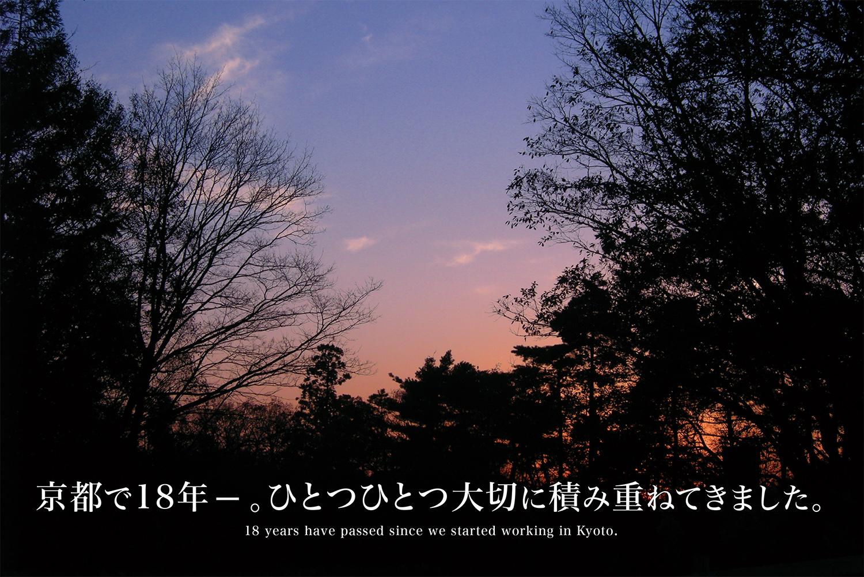 京都で18年-。ひとつひとつ大切に積み重ねてきました。
