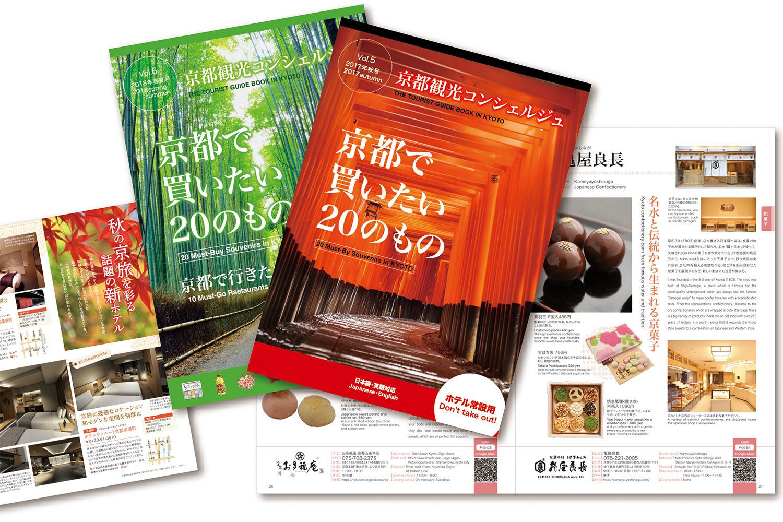 雑誌広告デザイン